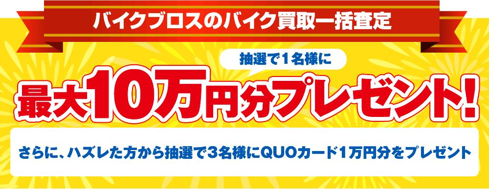 kaitori_main_20181121